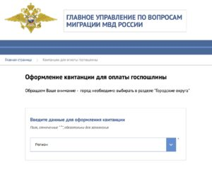 Квитанция на уплату госпошлины за ВНЖ