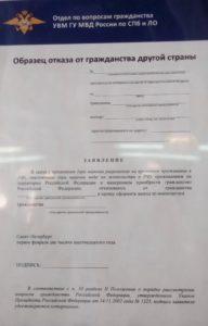 Форма заявления на выход из гражданства