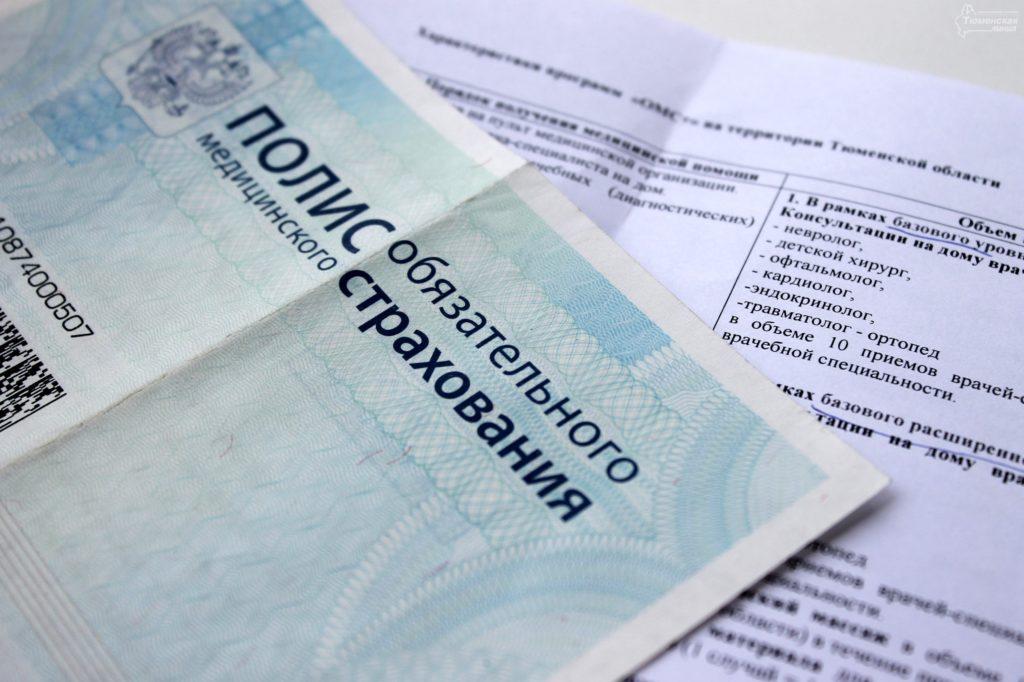 Медицинский полис для граждан киргизии в москве номер страховой компании