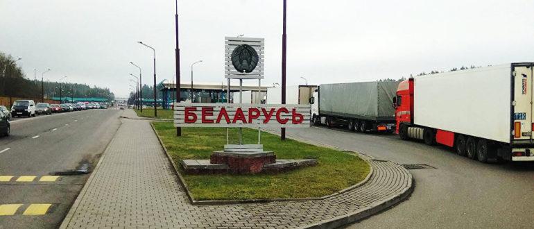 prohozhdenie-granicy-rossiya-belorussiya-na-avtomobile