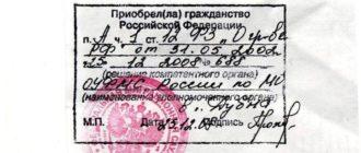 Отметка о гражданстве в свидетельстве о рождении ребенка