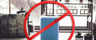 Как снять запрет на выезд за границу из России должникам по кредиту