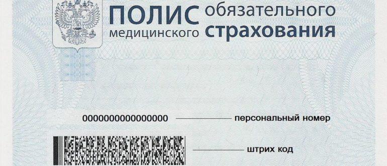 Как оформить полис ОМС гражданину Казахстана в России, в Москве в 2020 году