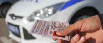 Лишение водительских прав иностранного гражданина