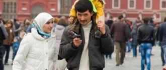 Как сделать квоту на РВП в Москве и МО
