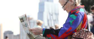 Как получить пенсию гражданину Армении в России