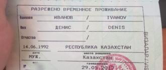 РВП для граждан Турции в России