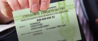 Как получить СНИЛС белорусу в России (в Москве, СПБ) в 2020 году