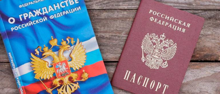 nuzhna-li-propiska-dlya-polucheniya-grazhdanstva-rf