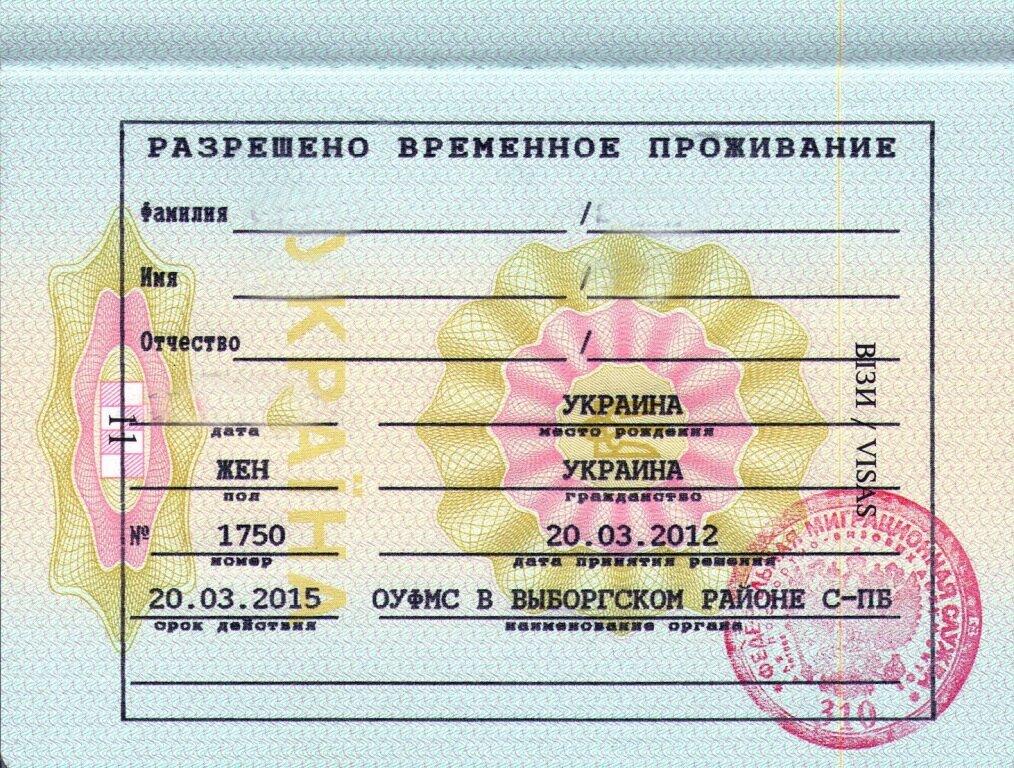 Как гражданину Казахстана получить РВП в РФ
