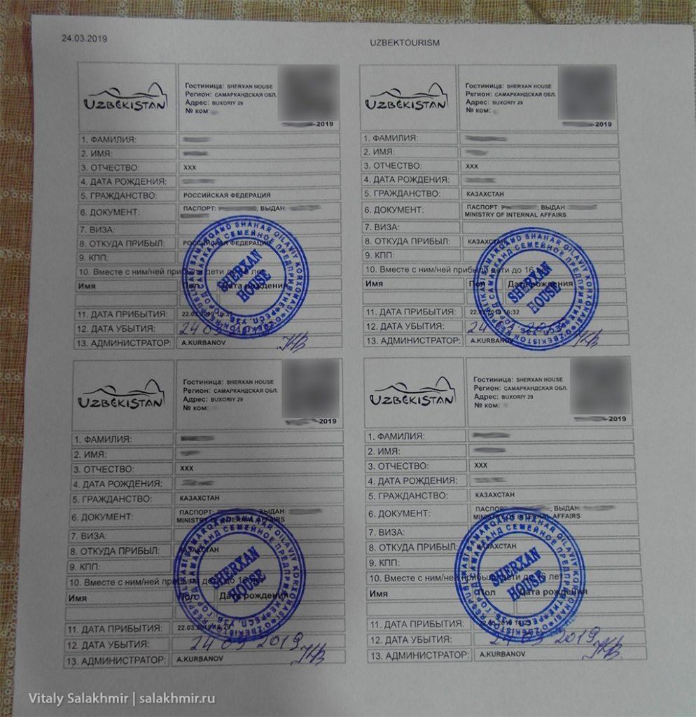 Талон-регистрация