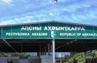 chto-zapreshcheneo-vyvozit-iz-abhazii-v-rossiyu-turistam