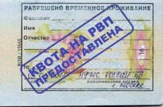 Как гражданину Азербайджана получить РВП в Москве (СПБ) в 2020 году
