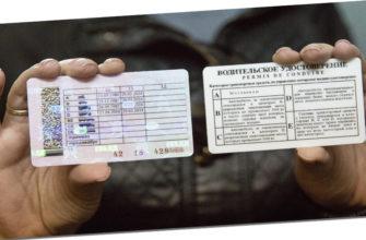 Замена водительских прав иностранным гражданам в РФ в Москве в 2020 году
