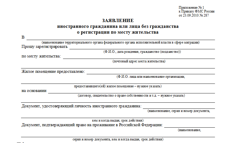 Заявление иностранца о регистрации на территории РФ