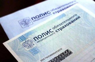 Как получить медицинский полис гражданину Армении в России в 2020 (с РВП)