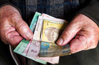 Как оформить пенсию украинцу в России в 2020 году