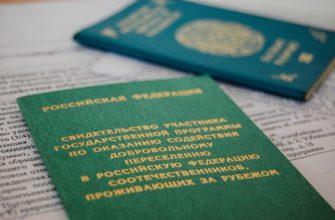 Программа переселения соотечественников в 2020 году (регионы вселения, документы)
