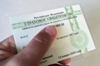 Как получить СНИЛС гражданину Киргизии в Москве, СПБ в 2020 году
