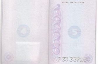 Обмен паспорта РФ без прописки и регистрации в 2020 году