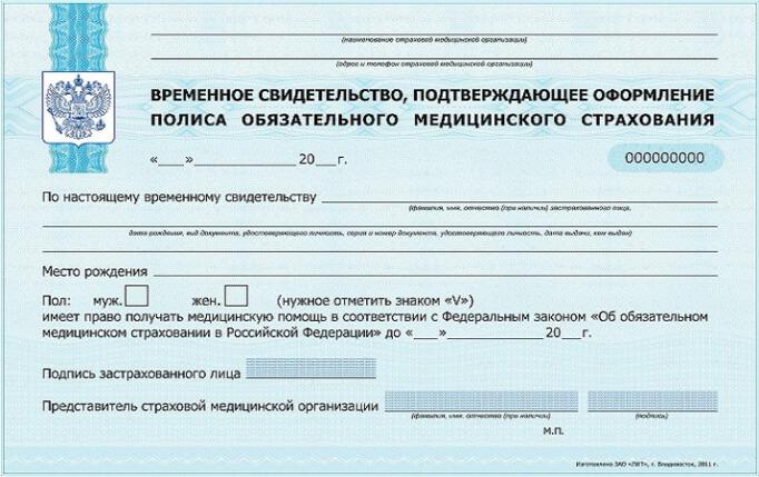 Временное свидетельство о медицинском страховании на территории РФ